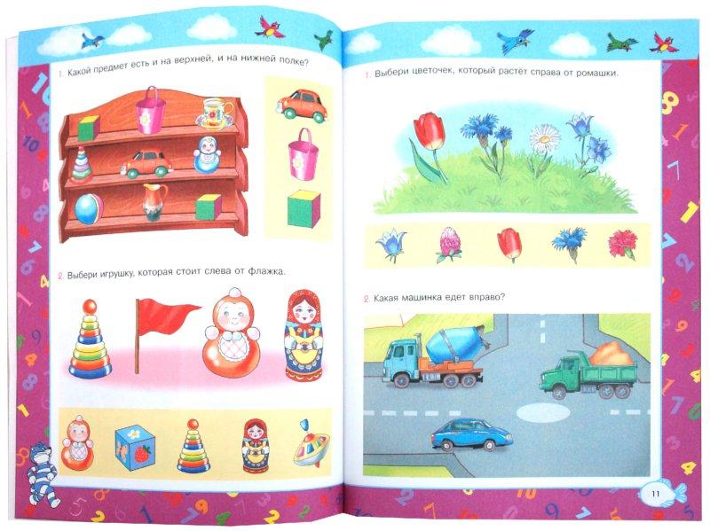 Иллюстрация 1 из 14 для Как научиться быстро считать. ЕГЭ для малышей - Гаврина, Топоркова, Щербинина, Кутявина | Лабиринт - книги. Источник: Лабиринт