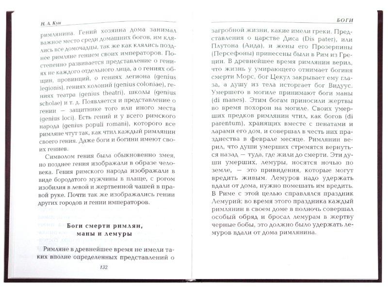 Иллюстрация 1 из 22 для Что рассказывали греки и римляне о своих богах и героях - Николай Кун | Лабиринт - книги. Источник: Лабиринт