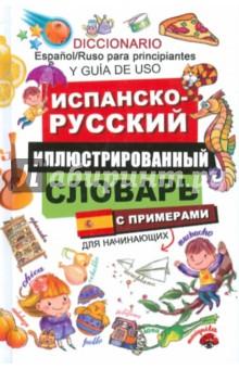Испанско-русский иллюстрированный словарь для начинающих с пирмерами