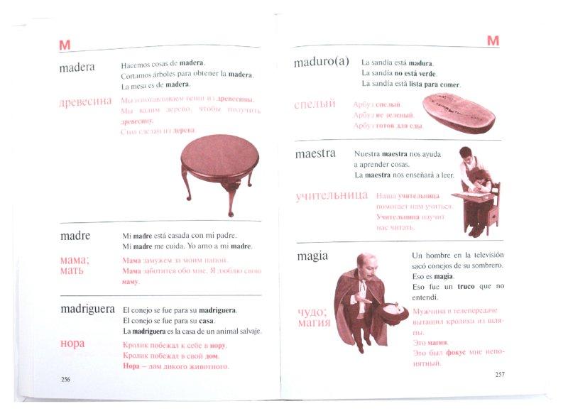 Иллюстрация 1 из 22 для Испанско-русский иллюстрированный словарь для начинающих с пирмерами - Беннет, Гутьерес | Лабиринт - книги. Источник: Лабиринт