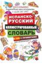 �спанско-русский иллюстрированный словарь для начинающих с пирмерами