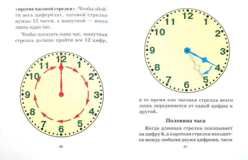 Иллюстрация 1 из 16 для Часы и часики - Галина Шалаева | Лабиринт - книги. Источник: Лабиринт