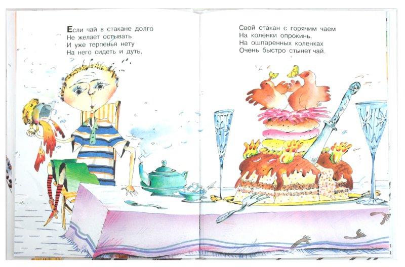 Иллюстрация 1 из 17 для Вредные советы. Как пережить трудное детство - Григорий Остер | Лабиринт - книги. Источник: Лабиринт