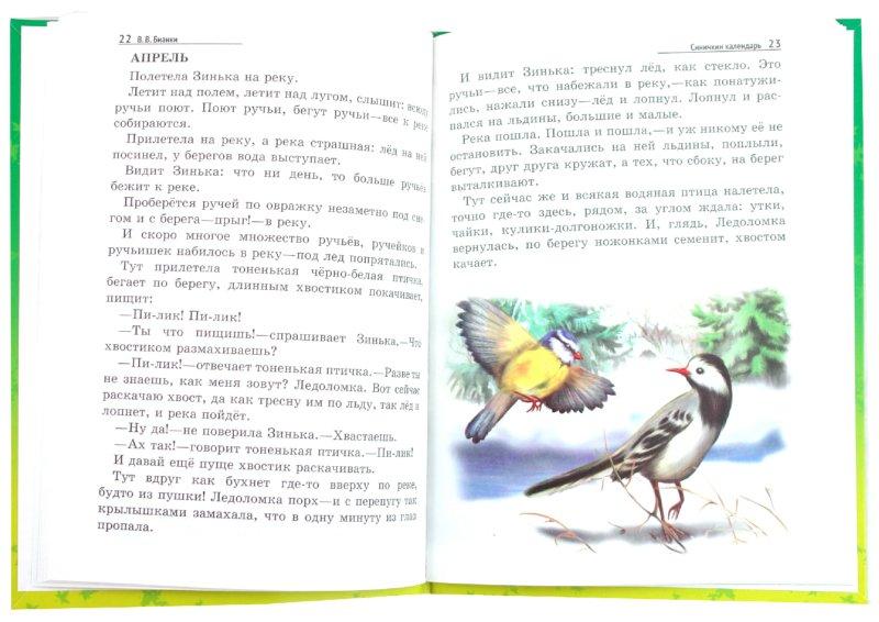 Иллюстрация 1 из 5 для Синичкин календарь - Виталий Бианки   Лабиринт - книги. Источник: Лабиринт