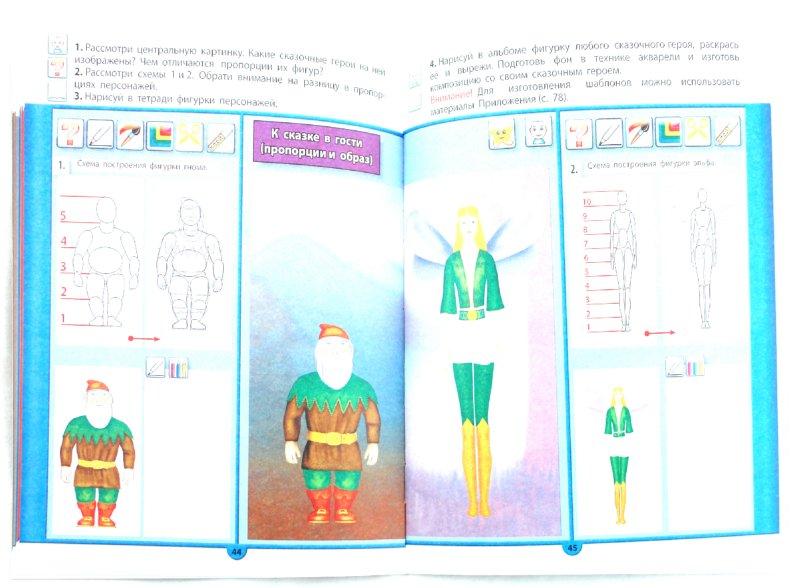 """Иллюстрация 1 из 19 для Рабочая тетрадь по изобразительному искусству для 4-го класса """"Разноцветный мир"""". ФГОС - Куревина, Ковалевская   Лабиринт - книги. Источник: Лабиринт"""