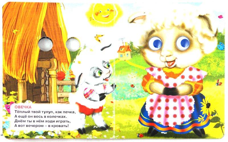 Иллюстрация 1 из 6 для Баю-баюшки-баю - Владимир Нестеренко | Лабиринт - книги. Источник: Лабиринт