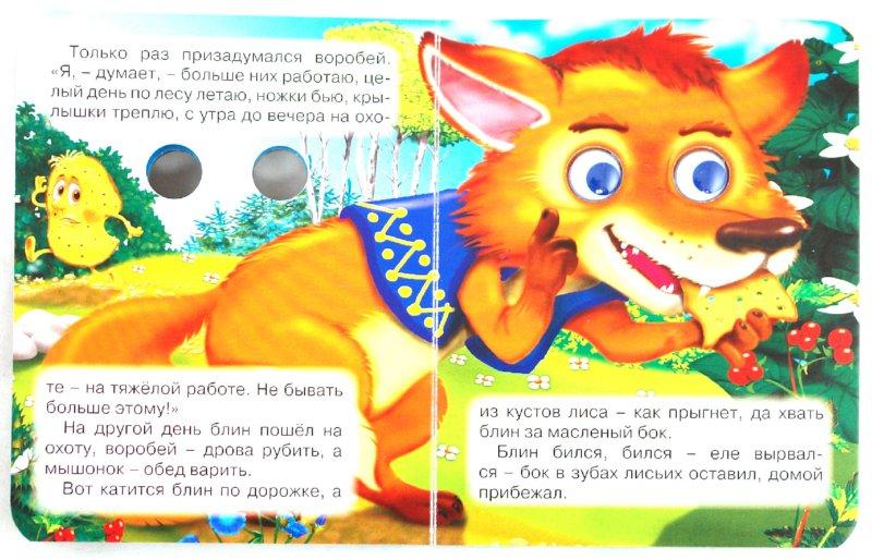 Иллюстрация 1 из 6 для Крылатый, мохнатый да масленый | Лабиринт - книги. Источник: Лабиринт