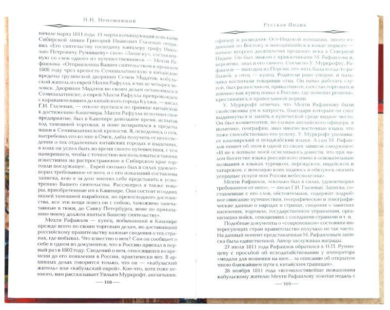 Иллюстрация 1 из 40 для Русская Индия - Николай Непомнящий | Лабиринт - книги. Источник: Лабиринт