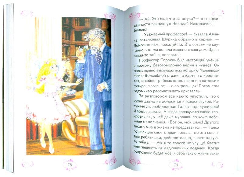 Иллюстрация 1 из 6 для Маленькая фея и Сокровище Забытого Острова + кулон - Злата Серебрякова   Лабиринт - книги. Источник: Лабиринт