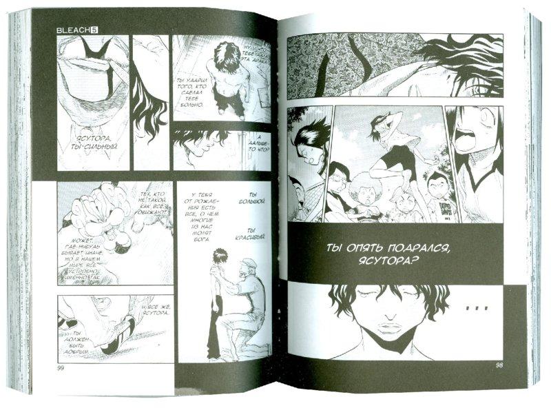 Иллюстрация 1 из 20 для Bleach. Книга 5. Правая рука великана - Тайто Кубо | Лабиринт - книги. Источник: Лабиринт