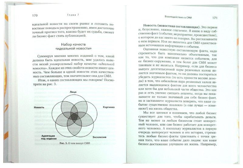 Иллюстрация 1 из 5 для PR с нулевым бюджетом - Марина Горкина | Лабиринт - книги. Источник: Лабиринт