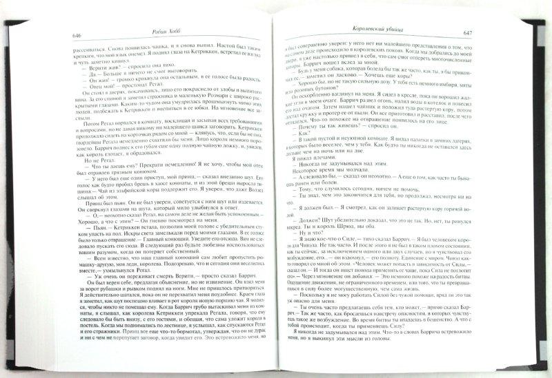 Иллюстрация 1 из 6 для Трилогия о королевском убийце - Робин Хобб | Лабиринт - книги. Источник: Лабиринт
