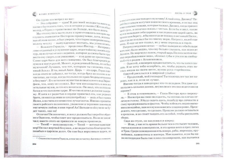 Иллюстрация 1 из 15 для Песнь о Трое - Колин Маккалоу | Лабиринт - книги. Источник: Лабиринт