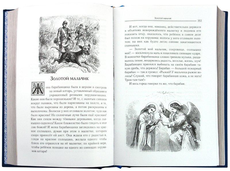 Иллюстрация 1 из 52 для Сказки - Ханс Андерсен | Лабиринт - книги. Источник: Лабиринт