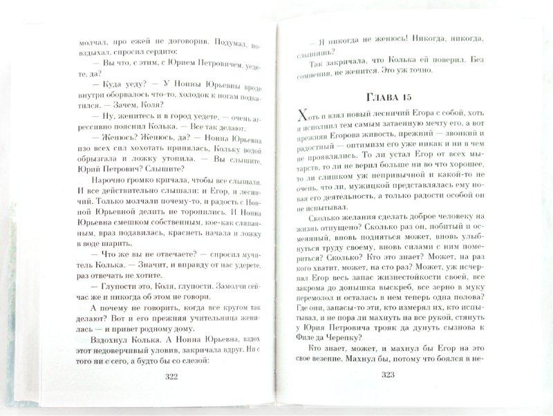 Иллюстрация 1 из 11 для А зори здесь тихие - Борис Васильев | Лабиринт - книги. Источник: Лабиринт