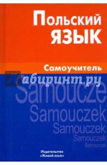 Польский язык. Самоучитель татьяна верниковская введение в польский язык