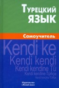 Турецкий язык. Самоучитель
