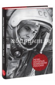 Речи, которые изменили Россию акцентуированные личности книгу цена