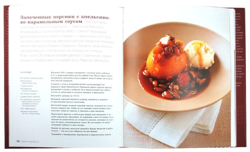 Иллюстрация 1 из 8 для Десерты - Джеймс Мартин   Лабиринт - книги. Источник: Лабиринт