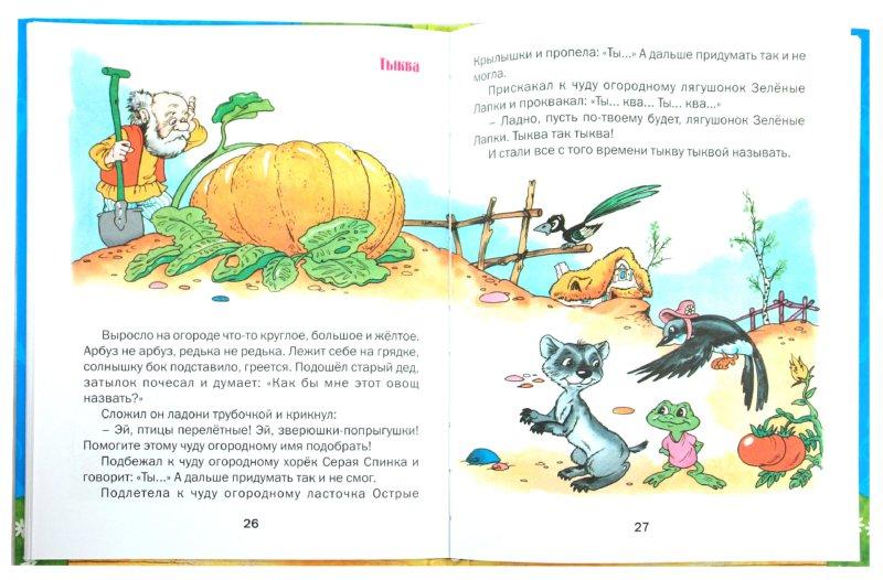 Иллюстрация 1 из 20 для Как щенок учился кукарекать - Михаил Пляцковский | Лабиринт - книги. Источник: Лабиринт