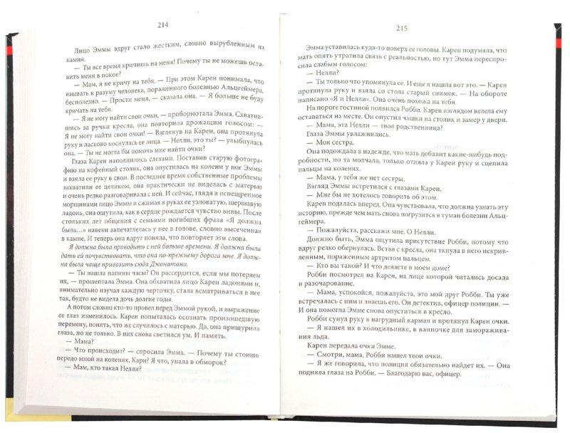 Иллюстрация 1 из 13 для Седьмая жертва - Алан Джекобсон   Лабиринт - книги. Источник: Лабиринт