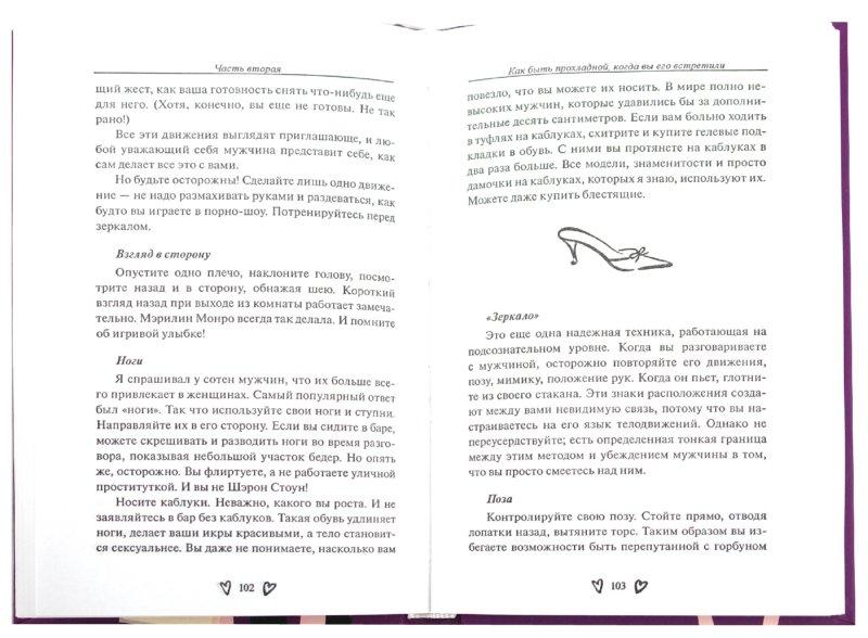 Иллюстрация 1 из 13 для Гид по отношениям для плохой девчонки - Джерри Стергиопулос | Лабиринт - книги. Источник: Лабиринт