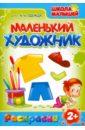 Маленький Художник: Одежда. Выпуск №16