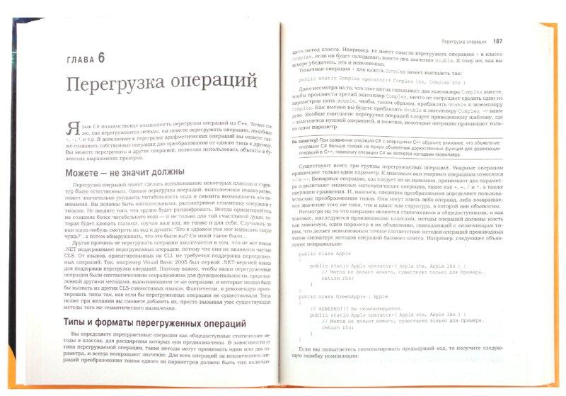 Иллюстрация 1 из 37 для C# 2008 Ускоренный курс для профессионалов - Трей Нэш   Лабиринт - книги. Источник: Лабиринт