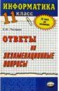 Пестерева Елена Информатика. Ответы на экзаменационные билеты. 11 класс: Учебное пособие