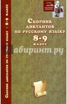 Сборник диктантов по русскому языку. 8-9 классы