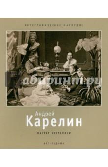 Андрей Карелин