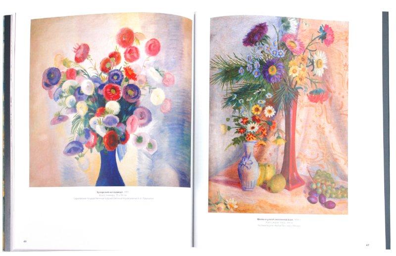 Иллюстрация 1 из 19 для Павел Кузнецов - О. Давыдова   Лабиринт - книги. Источник: Лабиринт