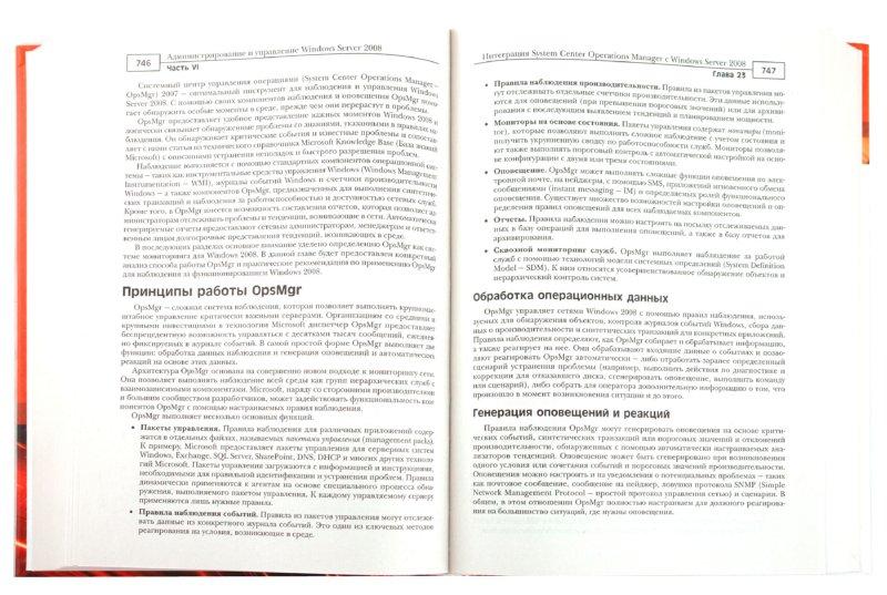 Иллюстрация 1 из 12 для Microsoft Windows Server 2008. Полное руководство - Моримото, Ноэл, Драуби, Мистри, Амарис | Лабиринт - книги. Источник: Лабиринт