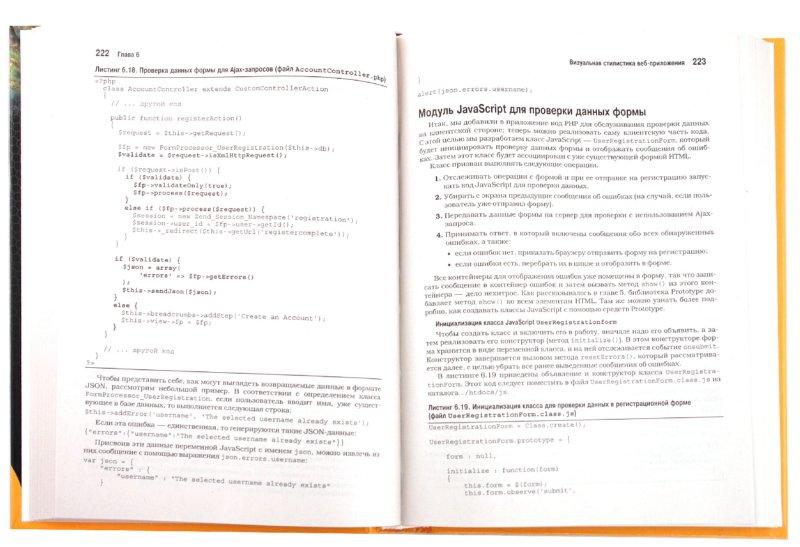 Иллюстрация 1 из 36 для Web 2.0: создание приложений на PHP - Квентин Зервас | Лабиринт - книги. Источник: Лабиринт