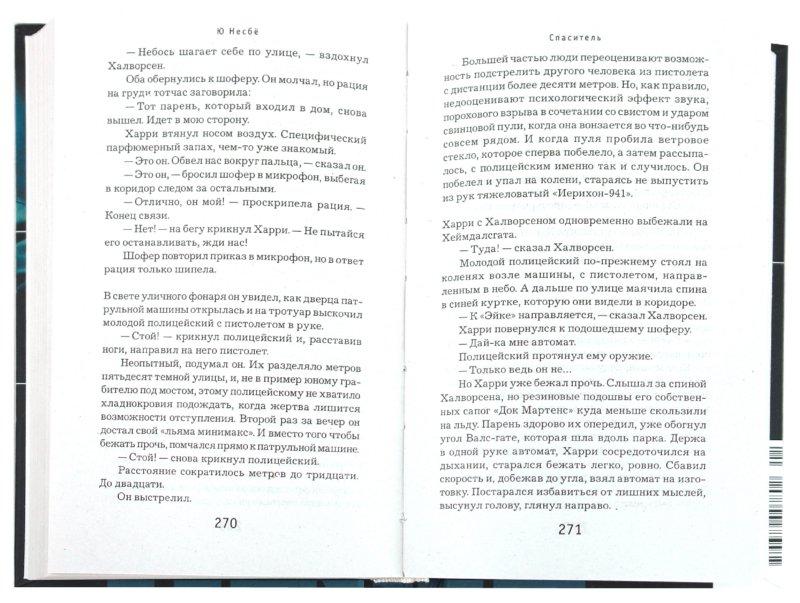 Иллюстрация 1 из 5 для Спаситель - Ю Несбё   Лабиринт - книги. Источник: Лабиринт