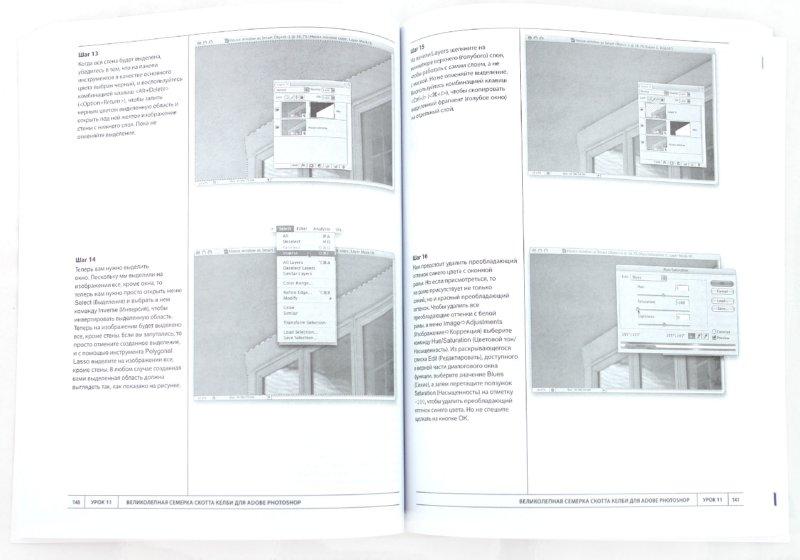 Иллюстрация 1 из 3 для Великолепная семерка Скотта Келби для Adobe Photoshop - Скотт Келби   Лабиринт - книги. Источник: Лабиринт