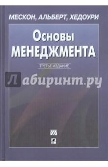Основы менеджмента мескон м х основы менеджмента 3 е издание