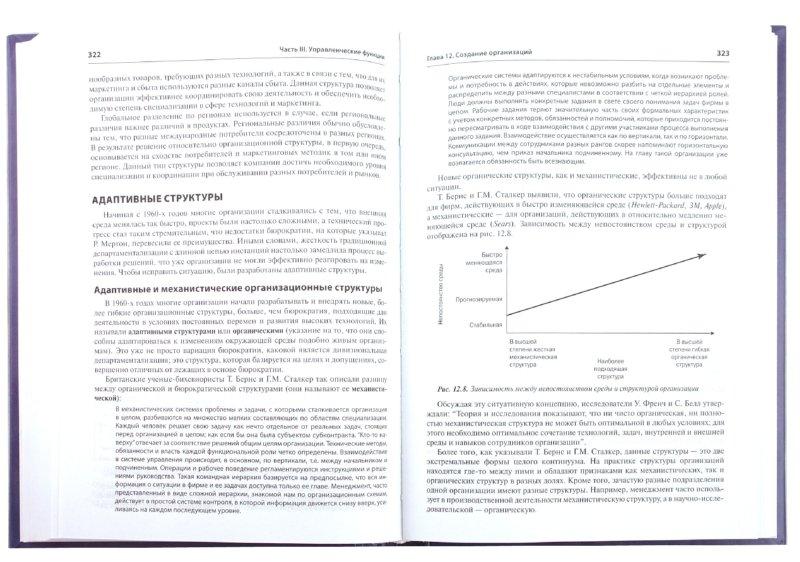 Иллюстрация 1 из 16 для Основы менеджмента - Мескон, Альберт, Хедоури | Лабиринт - книги. Источник: Лабиринт