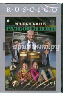 Маленькие разбойники (DVD). Звирбулис Арманд