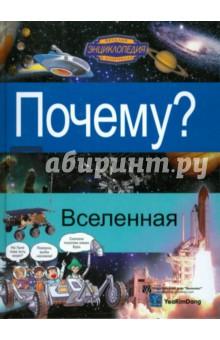 Почему? Вселенная