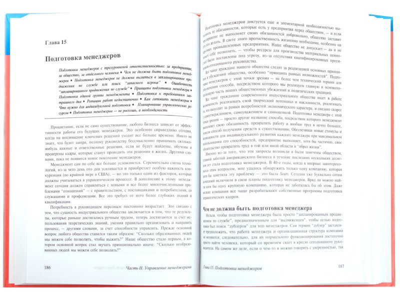 Иллюстрация 1 из 26 для Практика менеджмента - Питер Друкер   Лабиринт - книги. Источник: Лабиринт