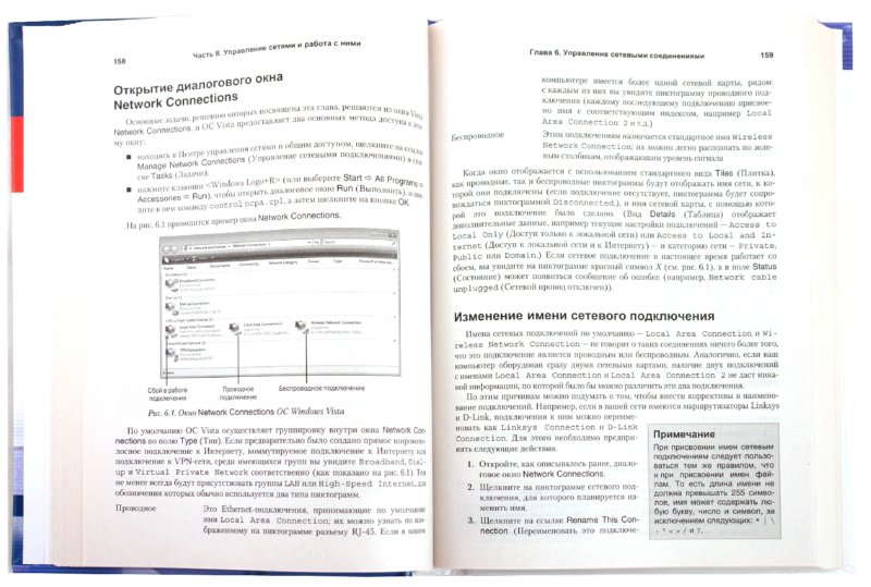 Иллюстрация 1 из 13 для Развертывание безопасных сетей в Windows Vista - Пол Мак-Федрис | Лабиринт - книги. Источник: Лабиринт