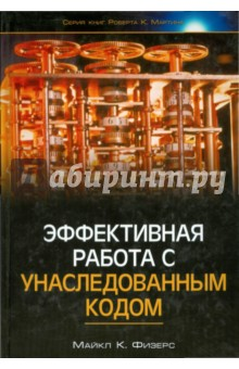 Обложка книги Эффективная работа с унаследованным кодом, Физерс Майкл