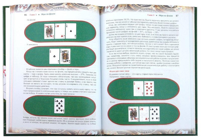 Иллюстрация 1 из 13 для Покер. Курс техасского холдема - Шапошников, Колыхматов | Лабиринт - книги. Источник: Лабиринт