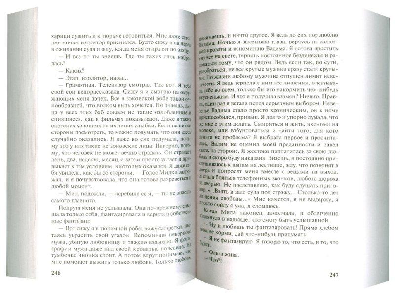 Иллюстрация 1 из 6 для Предсмертное желание, или Крутой поворот судьбы. Базарное счастье, или Между ангелом и бесом - Юлия Шилова | Лабиринт - книги. Источник: Лабиринт