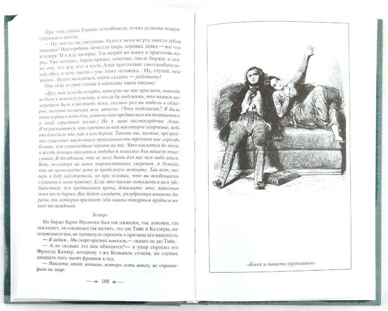 Иллюстрация 1 из 10 для Евгения Гранде/ЗК - Оноре Бальзак | Лабиринт - книги. Источник: Лабиринт