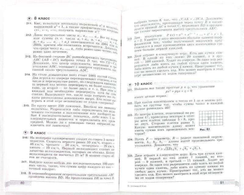 Иллюстрация 1 из 4 для Математика. Районные олимпиады 6-11 классы - Агаханов, Подлипский | Лабиринт - книги. Источник: Лабиринт