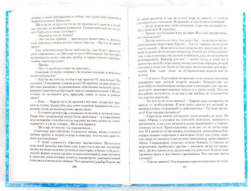 Иллюстрация 1 из 3 для Дороги и сны - Оксана Панкеева   Лабиринт - книги. Источник: Лабиринт