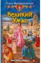 Великий Ужас, Воскресенская Ольга Николаевна