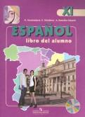 Испанский язык. 11 класс. Углубленный уровень. Учебник (+CD). ФГОС